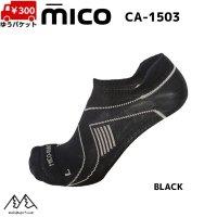 ミコ CA1503 ランニング ソックス ブラック MICO EXTRA-LIGHT INVISIBLE PROFESSIONAL RUNNING BLACK