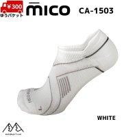 ミコ CA1503 ランニング ソックス ホワイト MICO EXTRA-LIGHT INVISIBLE PROFESSIONAL RUNNING WHITE
