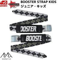 ブースターストラップ キッズ アーガイル BOOSTER STRAP KIDS BOOSTER Argle 送料無料