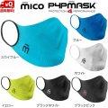 ミコ スポーツマスク 抗菌 速乾 立体設計 伸縮 超軽量 シームレス MICO P4P MASK