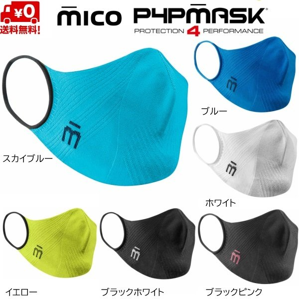 画像1: ミコ スポーツマスク 抗菌 速乾 立体設計 伸縮 超軽量 シームレス MICO P4P MASK