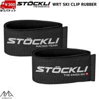 ご予約商品 ストックリ スキーバンド スキーストラップ スキークリップ ブラック STOCKLI WRT SKI CLIP RUBBER BLACK