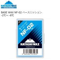 ハヤシワックス ベースワックス  NF-02 80g HAYASHI WAX