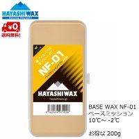 ハヤシワックス ベースワックス  NF-01 200g HAYASHI WAX