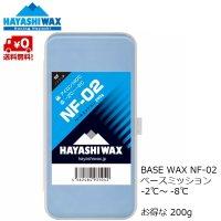 ハヤシワックス ベースワックス  NF-02 200g HAYASHI WAX