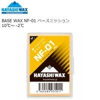 ハヤシワックス ベースワックス  NF-01 80g HAYASHI WAX