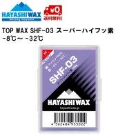 ハヤシワックス 滑走ワックス スーパーハイフッ素 SHF-03 100g TOP WAX HAYASHI WAX -8〜-32℃