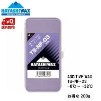 ハヤシワックス 古雪 悪雪用 アディティブワックス チューンドスペシャル TS-NF-03 200g HAYASHI WAX -4〜-32℃