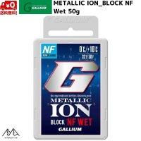ご予約商品 ガリウム メタリックイオン ブロック NF ウェット フッ素不使用 スキーワックス METALLIC ION BLOCK NF Wet 50g