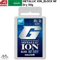 ご予約商品 ガリウム メタリックイオン ブロック NF ドライ フッ素不使用 スキーワックス METALLIC ION BLOCK NF Dry 50g