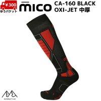 ミコ 160 中厚 コンプレッション スキーソックス MICO 160 OXI-JET Medium BLACK ブラック